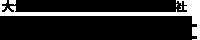 菱光産業 株式会社